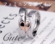 フェミニンなオーダーメイド結婚指輪
