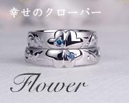幸せのオーダーメイド結婚指輪
