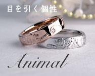 個性的なオーダーメイド結婚指輪