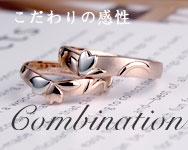 拘りのオーダーメイド結婚指輪