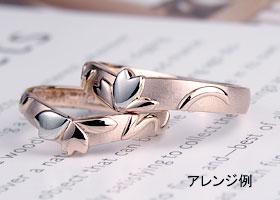 オリジナル結婚指輪桜小道のアレンジ例