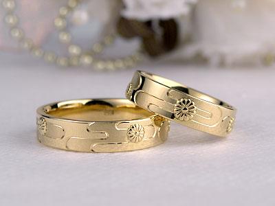 菊の花と川の結婚指輪