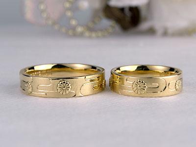 イエローゴールドの菊の結婚指輪